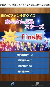 非公式ファン検定クイズあんさんぶるスターズ(初級)fine編 poster
