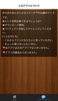非公式ファン検定クイズあんさんぶるスターズ(初級)fine編 screenshot 1