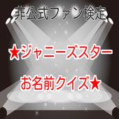 非公式ファン検定★ジャニーズスターお名前クイズ★ icon