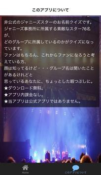 非公式ファン検定★ジャニーズスターお名前クイズ★ poster
