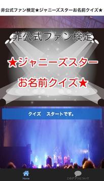 非公式ファン検定★ジャニーズスターお名前クイズ★ apk screenshot