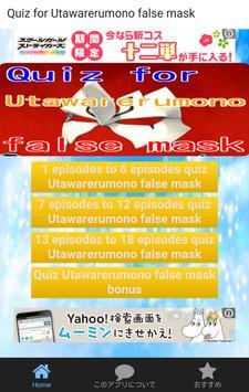 QuizforUtawarerumono falsemask poster