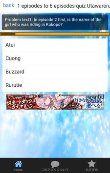 QuizforUtawarerumono falsemask apk screenshot