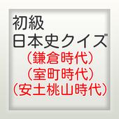 日本史クイズ初級Ⅱ icon