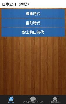 日本史クイズ初級Ⅱ poster