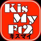 曲あてクイズforキスマイ icon