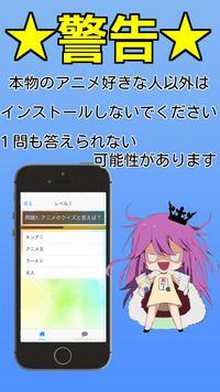 キンアニクイズ「それが声優! Ver」 apk screenshot