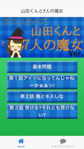 アニメクイズ 山田くんと7人の魔女 やまじょ Ver For Android Apk Download