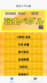 GRANDE ROAD検定「弱虫ペダル編」 screenshot 3