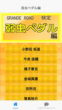 GRANDE ROAD検定「弱虫ペダル編」 poster