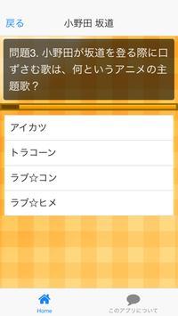 GRANDE ROAD検定「弱虫ペダル編」 screenshot 1