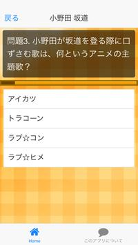 GRANDE ROAD検定「弱虫ペダル編」 screenshot 7