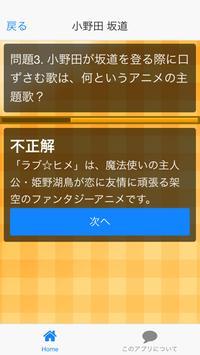 GRANDE ROAD検定「弱虫ペダル編」 screenshot 5