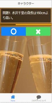 クイズ for お酒は夫婦になってから screenshot 1