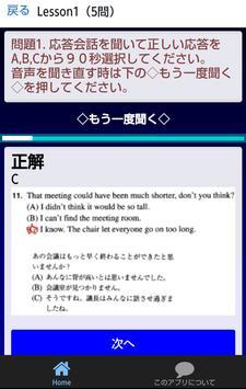 英語リスニングパート2 過去問題 For TOEIC screenshot 1