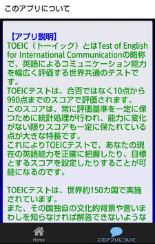 英語リスニングパート2 過去問題 For TOEIC screenshot 2