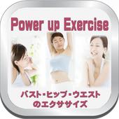 ダイエットに効くパワーアップエクササイズ、バストヒップアップ icon