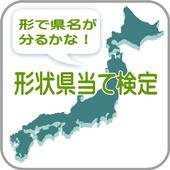 県名検定は県名から地図の形状当てるクイズアプリです。 icon