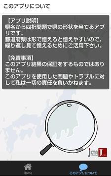 県名検定は県名から地図の形状当てるクイズアプリです。 screenshot 4