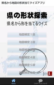 県名検定は県名から地図の形状当てるクイズアプリです。 poster