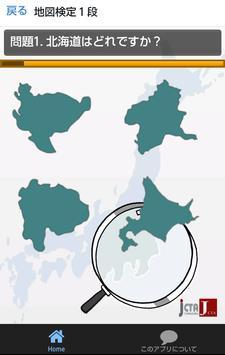 県名検定は県名から地図の形状当てるクイズアプリです。 screenshot 1