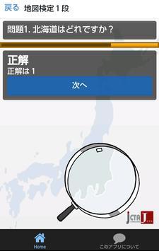 県名検定は県名から地図の形状当てるクイズアプリです。 apk screenshot