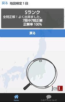 県名検定は県名から地図の形状当てるクイズアプリです。 screenshot 3