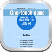 One touch game 参加者で点数を競うアプリです。 icon