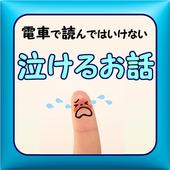 【泣けるお話】電車で読んではいけない感動する読み物アプリ icon