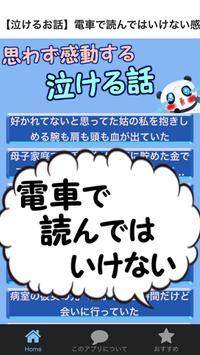 【泣けるお話】電車で読んではいけない感動する読み物アプリ poster
