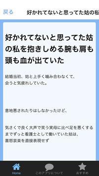 【泣けるお話】電車で読んではいけない感動する読み物アプリ apk screenshot