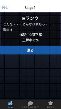 【無料】四択クイズ for 鋼の錬金術師【マニアック検定】 apk screenshot