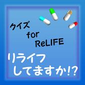 【無料】クイズfor ReLIFE~リライフしてますか?~ icon