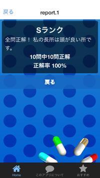 【無料】クイズfor ReLIFE~リライフしてますか?~ apk screenshot
