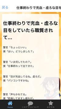 理不尽すぎる体験談 for ツイッター【これ全部実話…】 apk screenshot