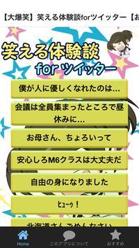 【大爆笑】笑える話 for ツイッター【おもしろ体験談】 poster