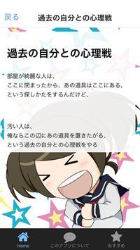 【大爆笑】笑える話 for ツイッター【おもしろ体験談】 apk screenshot