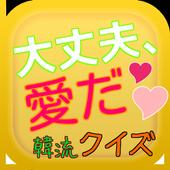 大丈夫、愛だクイズ~大人気!恋愛韓国ドラマクイズ~ icon