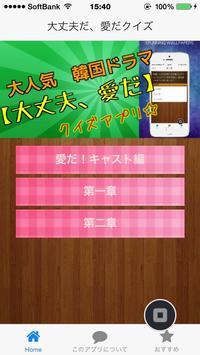 大丈夫、愛だクイズ~大人気!恋愛韓国ドラマクイズ~ screenshot 1