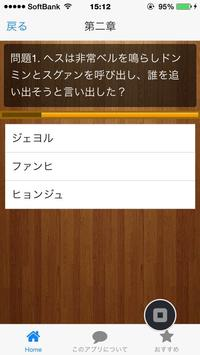 大丈夫、愛だクイズ~大人気!恋愛韓国ドラマクイズ~ screenshot 2