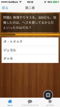 大丈夫、愛だクイズ~大人気!恋愛韓国ドラマクイズ~ screenshot 3