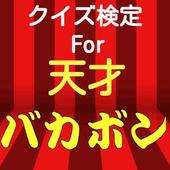 クイズfor天才バカボン バカ田大学 icon