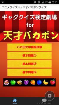 クイズfor天才バカボン バカ田大学 apk screenshot