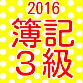 簿記3級 過去問題集 日商簿記3級 国家試験問題2016 icon