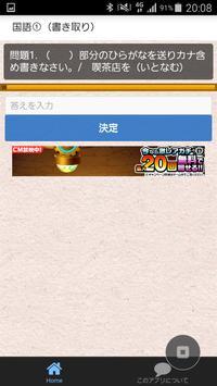 公務員試験 消防士(消防官) 試験問題 過去120問題 screenshot 1