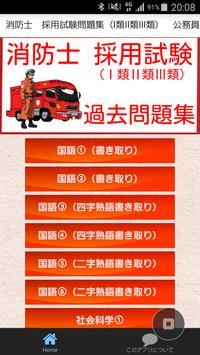 公務員試験 消防士(消防官) 試験問題 過去120問題 screenshot 6