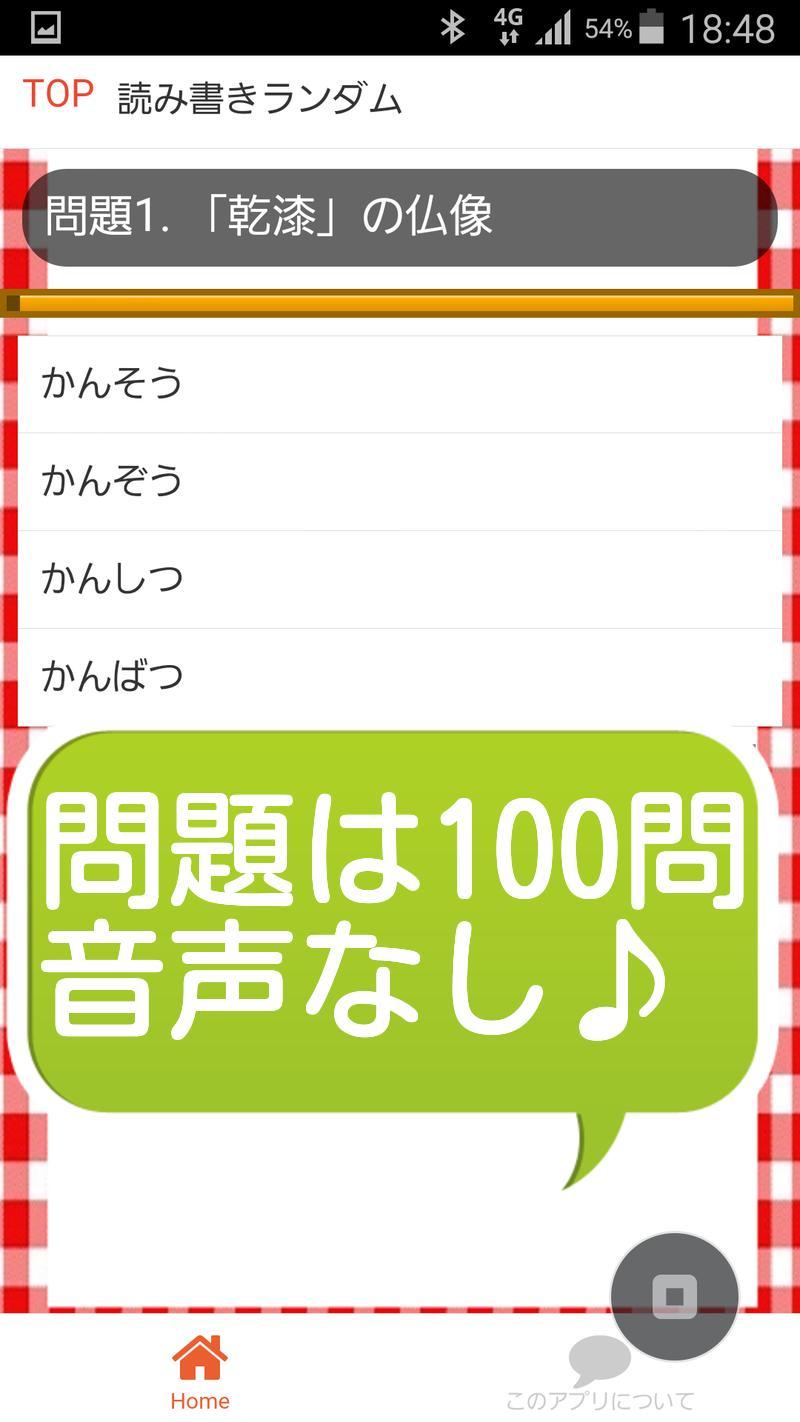 検定 級 問題 2 漢字