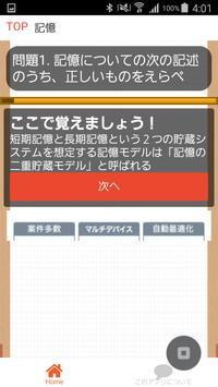 臨床心理士 国家試験 過去問題集 臨床心理学 無料学習アプリ apk screenshot