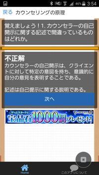 産業心理カウンセラー(産業カウンセラー) 主婦に人気の資格 apk screenshot