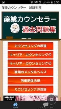 産業心理カウンセラー(産業カウンセラー) 主婦に人気の資格 screenshot 6